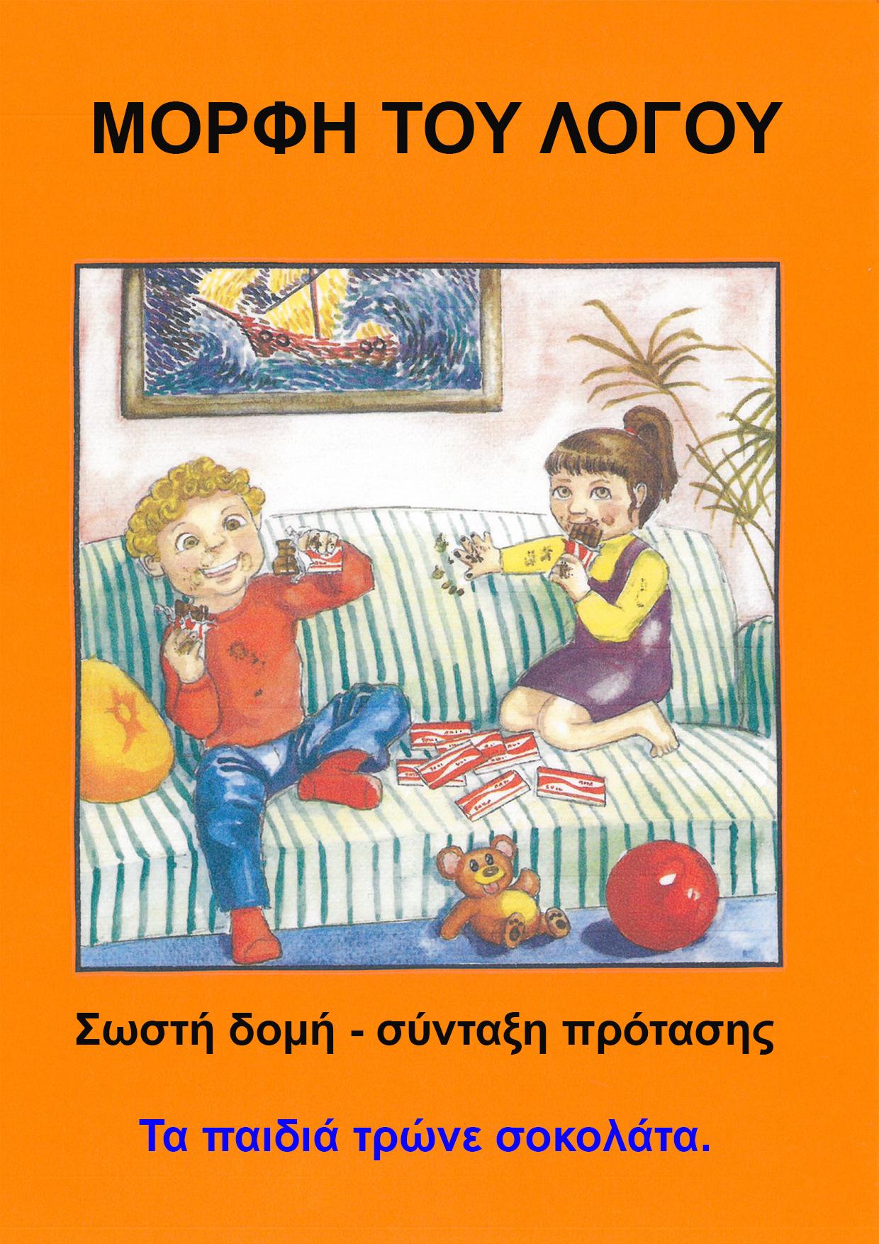ta paidia trwne sokolata - morfi (1)
